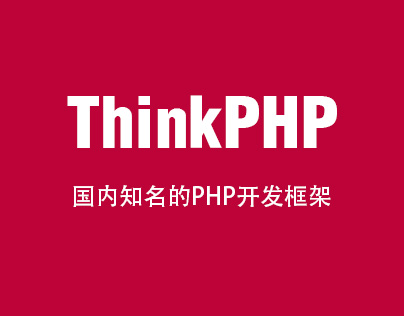 ThinkPHP 框架